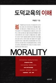 도덕교육의 이해