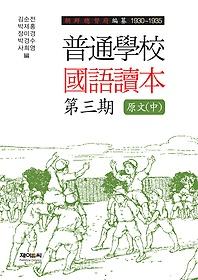 보통학교 국어독본 제3기 원문 (중/ 양장)