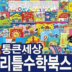 [통큰세상] 리틀 수학북스 (총58종)