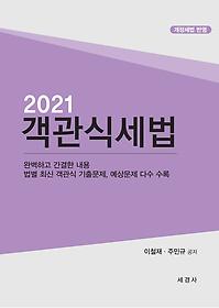 2021 객관식 세법