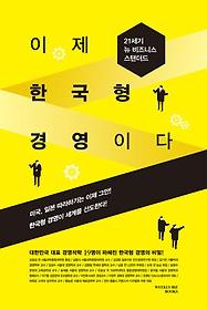 이제 한국형 경영이다