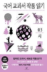 국어 교과서 작품읽기 - 중3 시