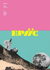 에픽 EPIIC (계간) #01 - 창간호