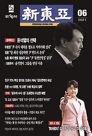신동아 (월간) 6월호
