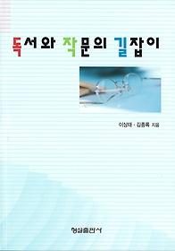 독서와 작문의 길잡이