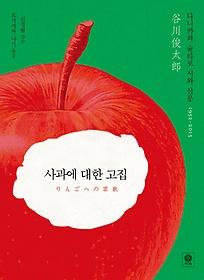 사과에 대한 고집