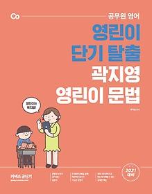 2021 곽지영 영린이 문법