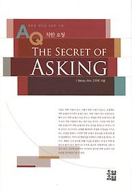 착한 요청 The Secret of Asking