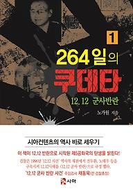 264일의 쿠데타 1