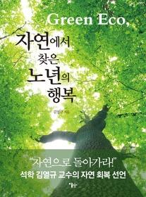 Green Eco, 자연에서 찾은 노년의 행복