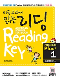 "<font title=""미국교과서 읽는 리딩 Preschool Plus 1 - 예비과정 플러스"">미국교과서 읽는 리딩 Preschool Plus 1 - ...</font>"