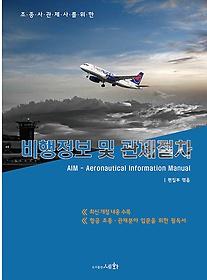 2019 비행정보 및 관제절차