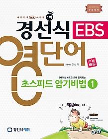 �漱�� EBS ���ܾ� �ʽ��ǵ� �ϱ��� 1 - ����Ư�� (2015)