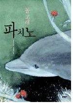 돌고래 파치노