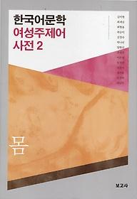 한국어문학 여성주제어 사전 2 - 몸