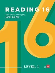 Reading 16 Level. 1