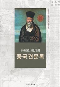 마테오 리치의 중국견문록