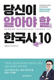 당신이 알아야 할 한국사 10 : 한국홍보전문가 서경덕과 한국사 전문가들이 명쾌하게 풀어낸 한국사 이슈 10