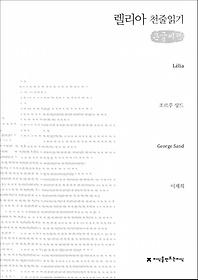렐리아 천줄읽기 (큰글씨책)