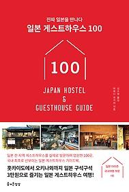 진짜 일본을 만나다 일본 게스트하우스 100