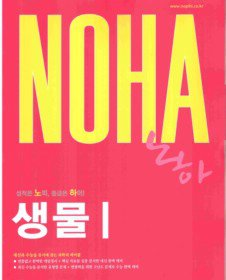노하 NOHA 생물 1 (2010)