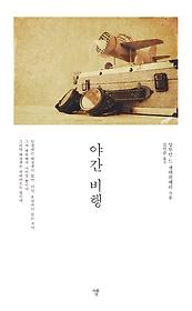 야간 비행 (초판본)