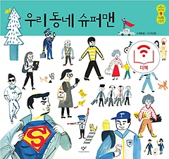 우리 동네 슈퍼맨 - 더책 오디오북