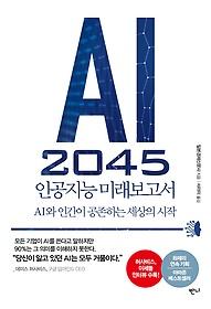 AI 2045 인공지능 미래보고서