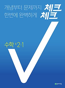 체크체크 CHECKCHECK 수학 중 2-1 (2020)