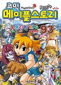 (코믹) 메이플스토리 오프라인 RPG .93