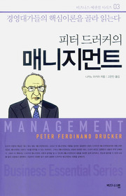 피터 드러커의 매니지먼트