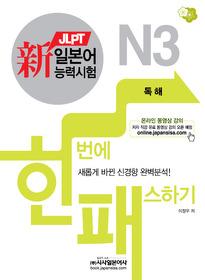 "<font title=""JLPT 신 일본어능력시험 한 번에 패스하기 N3 - 독해"">JLPT 신 일본어능력시험 한 번에 패스하기 ...</font>"