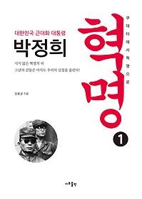 대한민국 근대화 대통령 박정희 혁명 1
