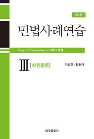 민법사례연습 3 - 채권총론
