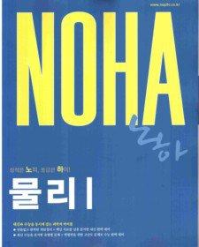 노하 NOHA 물리 1 (2010)