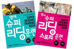 영어 슈퍼 리딩 훈련+영어 슈퍼 리딩 스토리 훈련 패키지