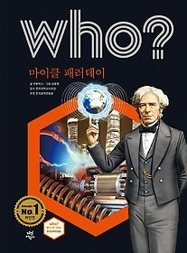 (who?)마이클 패러데이 = Michael Faraday