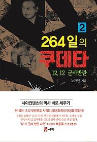 264일의 쿠데타 2