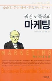 필립 코틀러의 마케팅