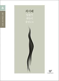 최서해 소설 선집 (큰글자도서)