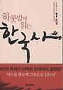 하룻밤에 읽는 한국사 (보급판 문고본)