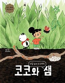 코코와 샘 - 바질 잎의 수수께끼