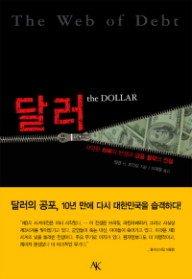 달러 the DOLLAR