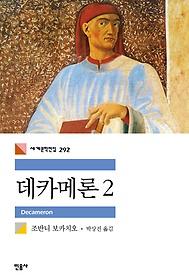 데카메론 2