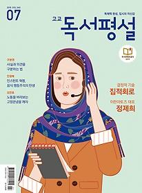고교 독서평설 (2019/ 7월호)