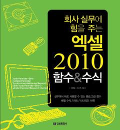 엑셀 2010 함수&수식