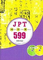 "<font title=""제대로 파고들어 뛰어넘기 JPT 599 (문제집+해설집+CD:2)"">제대로 파고들어 뛰어넘기 JPT 599 (문제집...</font>"