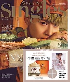 싱글즈 Singles (월간) 9월호 A형 - 창간 13주년 기념호 + [부록] 게리쏭 9컴플렉스 크림 70g 정품 + ..