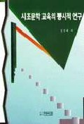 시조문학 교육의 통시적연구