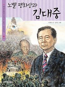 노벨 평화상과 김대중